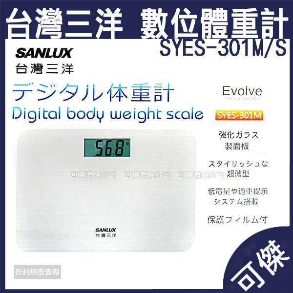 台灣三洋 SANLUX 數位家用體重計 SYES-301M 數位體重計 S型(小) 體重計 體重機 可傑