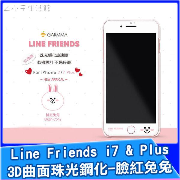 GARMMA Line Friends 3D 曲面珠光鋼化玻璃膜 臉紅兔兔 iPhone i7 Plus 玻璃貼 保護貼