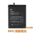 【免運費】送4大好禮【含稅附發票】小米 BM3J 小米8 Lite 小米8 青春版 原廠電池【送防水膠】