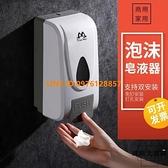 手動式皂液器洗手液盒子壁掛免打孔洗手液按壓瓶衛生間泡沫洗手機【時尚大衣櫥】