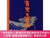 全新書博民逛書店清史三百年(精) 大家文叢Y420886 戴逸 北京人民出版社 ISBN:9787530003930 出版20