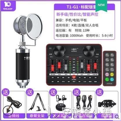 十盞燈 G1直播設備全套聲卡唱歌手機專用專業麥克風無線話筒電腦通用全套 安妮塔小鋪