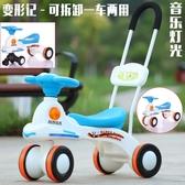 學步車 兒童扭扭車滑行1-3歲寶寶溜溜車4萬向輪搖擺車小孩手推玩具