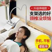 第一衛手機支架懶人手機架iPad床頭Pad看電視萬能通用床上用平板夾直播4【全館免運】