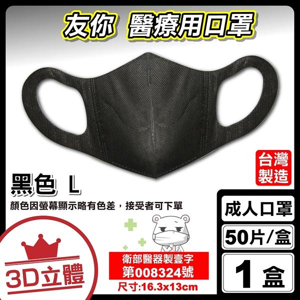 友你 成人醫療級3D彈力口罩 黑色 (L號 16.3x13cm)50入/盒 (台灣製造 CNS14774) 專品藥局【2016869】