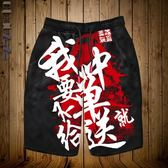 短褲男褲子夏天休閑夏季寬松日系潮大褲衩五分褲男士沙灘褲LOL