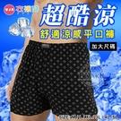 [衣襪酷] 奧威 超酷涼 舒適涼感平口褲 男內褲 四角褲 加大尺碼