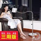 床頭懶人手機支架ipad蘋果落地手機架夾子直播平板電腦看電視神器XW全館免運