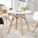 【森可家居】艾柏蒂2.7尺休閒圓桌(不含...