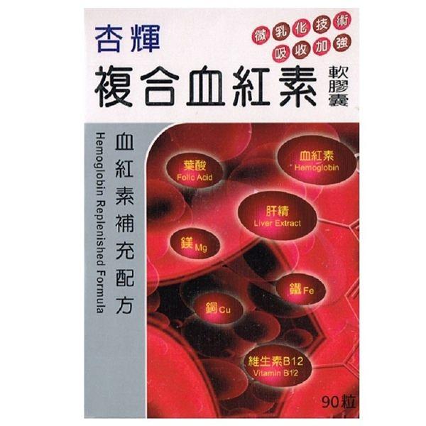 杏輝 複合血紅素軟膠囊 (90顆/盒)