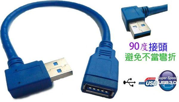 [富廉網] UB-334 USB3.0 A公90∘對A母 30公分