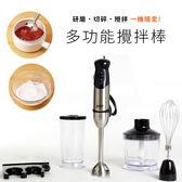 料理棒 電動打蛋器 食物調理機 多功能大全配攪拌機 嬰兒副食品調理《SV7610》快樂生活網