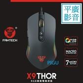 平廣 送袋 FANTECH X9 滑鼠 專業電競遊戲滑鼠 電競 THOR 四檔變速 4800dpi分辨率 7個自定按鍵 燈效