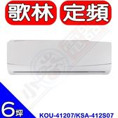 KOLIN歌林【KOU-41207/KSA-412S07】分離式冷氣