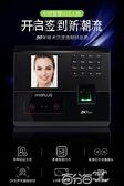 ZKTECO中控智慧H10PLUS考勤機指紋人臉一體機面部識別簽到機刷臉 百分百