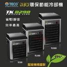2021新款R290【免運分期0利率】TECO 義大利 TK1000【1/4HP】 冷卻機 冷水機 冷熱一體 魚事職人