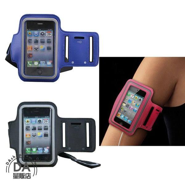 【手配任選3件88折】i4s iphone 4 4S 運動 臂套 手臂帶 手機袋 臂袋 手臂包 黑/藍/桃紅