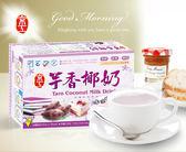 【京工】芋香椰奶(10包x2盒)~220 g/盒~奶素食
