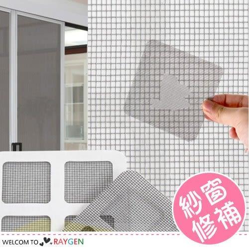 居家紗窗紗門修補貼片 補洞 防蚊網 3張/組
