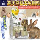 【zoo寵物商城】荷蘭偉特PUUR》純天然草本兔飼料-800g