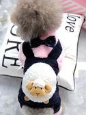 寵物比熊泰迪小狗狗衣服秋冬裝冬天冬季棉衣幼犬四腳衣