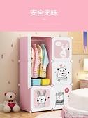 兒童衣櫃簡易簡約現代組裝塑料經濟型寶寶嬰兒小女孩衣櫥收納櫃子  ATF  全館鉅惠