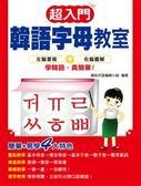 (二手書)超入門韓語字母教室