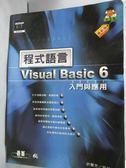 【書寶二手書T8/大學資訊_WDB】程式語言Visual Basic 6入門與應用_許慶芳_附光碟