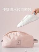 鞋袋裝鞋子的收納袋子旅行鞋包便攜收納包防潮防塵袋家用鞋罩鞋套 交換禮物