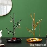 北歐輕奢創意樹枝首飾收納展示架女生梳妝台耳環耳墜飾品架小托盤居家物语