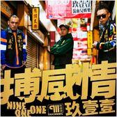 玖壹壹 911 搏感情 CD 免運 (購潮8)