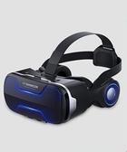 vr眼鏡3d立體虛擬現實頭戴式六代頭盔蘋果安卓手機專用智慧眼睛一體機ar手柄游戲頭戴式 陽光好物