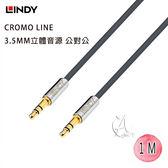 【A Shop】LINDY 35321林帝 3.5mm to 3.5mm 立體聲音源線 公對公 1m