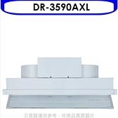(含標準安裝)《結帳打9折》櫻花【DR-3590AXL】90公分全隱藏式渦輪變頻排油煙機
