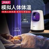 滅蚊燈滅蚊神器家用室內物理驅蚊器嬰兒孕婦捕吸防蚊子靜音插電式 魔法鞋櫃