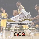 【六折特賣】Nike 籃球鞋 LeBron VII QS China Moon 白 金 男鞋 7代 復刻 氣墊 詹姆斯 【ACS】 CU5646-100