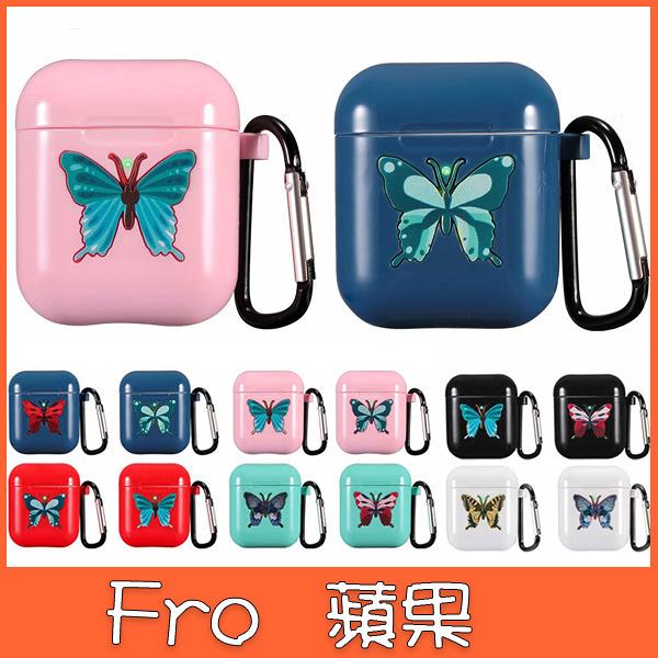 蘋果 AirPods 蝴蝶保護套蘋果 蘋果藍牙耳機盒 AirPods保護套 Apple藍牙耳機盒保護套