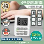 FaSoLa 多功能計時器 公司貨 智能 計時器 倒時器 烘培計時器 靜音 LCD螢幕 磁吸 站立 平放