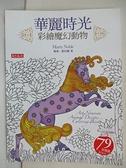 【書寶二手書T1/藝術_EPV】華麗時光:彩繪魔幻動物_瑪蒂.諾貝爾