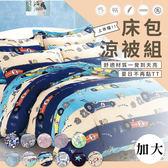 床包/ 加大床包涼被四件組.獨家春夏新品上市.雪柔棉-瘋狂賽車 /伊柔寢飾