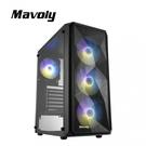 Mavoly 松聖 黑加侖 USB3.0 ARGB 玻璃透側 電腦機殼【刷卡含稅價】