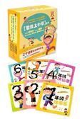 【君偉上小學】系列二十週年紀念典藏套書(加贈上學好好玩貼紙)