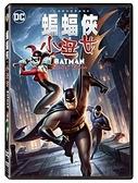 【停看聽音響唱片】【DVD】蝙蝠侠與小丑女
