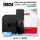 【愛瘋潮】Apple TV 遙控器 iMOS 3SAS 防潑水 防指紋 疏油疏水 保護貼