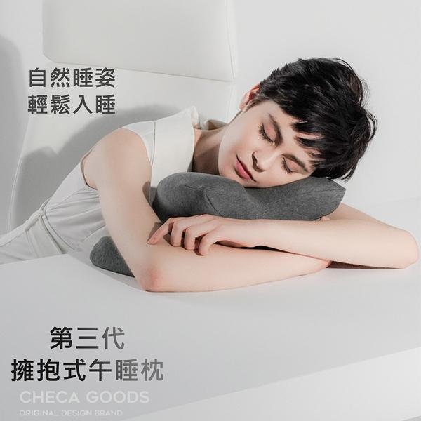 CHECA GOODS 擁抱/環抱午睡枕 人體工學 舒適入睡 太空記憶棉 透氣 不壓手 午睡神器