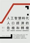 (二手書)人工智慧時代人口經濟的危機和轉機:面臨下一波智能革命,如何思考長壽..