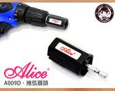 【小麥老師樂器館】 捲弦器 頭 捲弦器頭 Alice A009D 【A902】六角/可搭電鑽