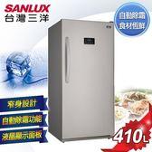 台灣三洋SANLUX【SCR-410A】410公升自動除霜直立式冷凍櫃/環保冷媒