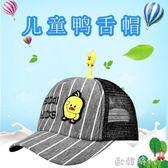 夏天兒童帽子男童女寶寶遮陽鴨舌帽網眼透氣個性棒球帽春夏出游帽