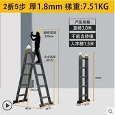 家用梯子折疊伸縮梯多功能閣樓升降梯鋁合金人字梯工程梯加厚便攜 【韓語空間】